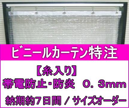 ビニールカーテン糸入り帯電防止防炎/0.3mm×幅391cm~590cm×高さH201cm~250cm/特注対応