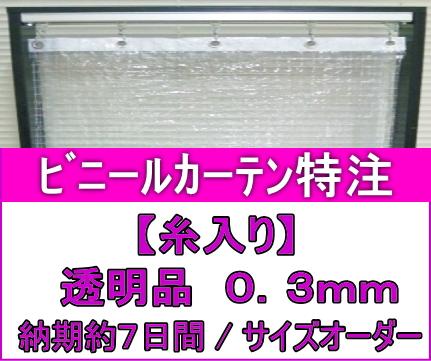 ビニールカーテン糸入り透明/0.3mm×幅391cm~590cm×高さH151cm~200cm/特注対応