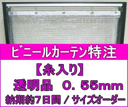 ビニールカーテン糸入り透明/0.55mm×幅391cm~590cm×高さH251cm~300cm/特注対応