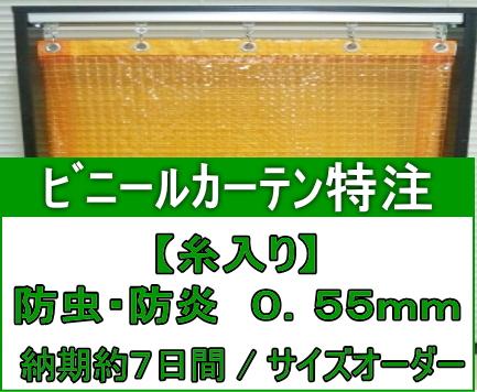ビニールカーテン糸入り防虫防炎/0.55mm×幅391cm~590cm×高さH201cm~250cm/特注対応