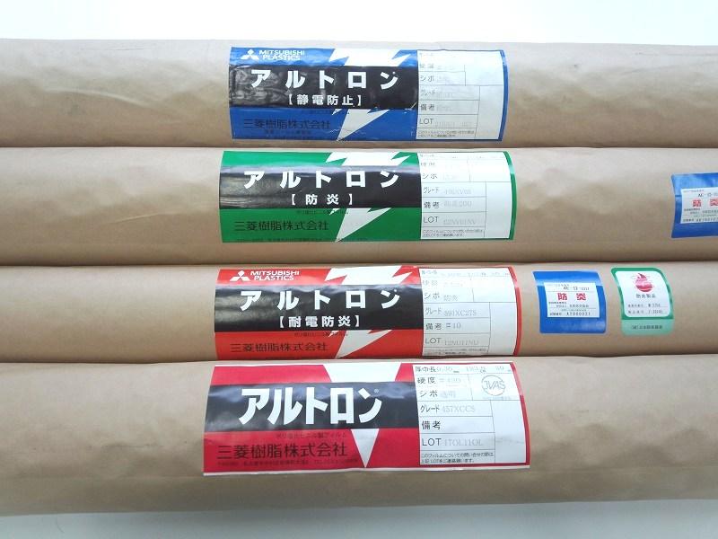 【代引不可】アルトロン静電防炎防炎109ブラック0.3mm×183cm幅×30m巻=1巻