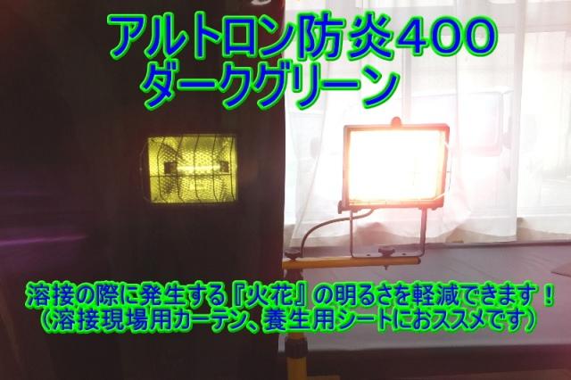 ビニールカーテン(ウェルディング・溶接用・ダークグリーン)/0.3mm×幅256cm~385cm×高さH251cm~300cm/特注対応/溶接現場向け