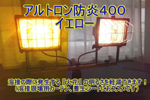 ビニールカーテン(ウェルディング・溶接用・イエロー)/0.3mm×幅516cm~645cm×高さH251cm~300cm/特注対応/溶接現場向け
