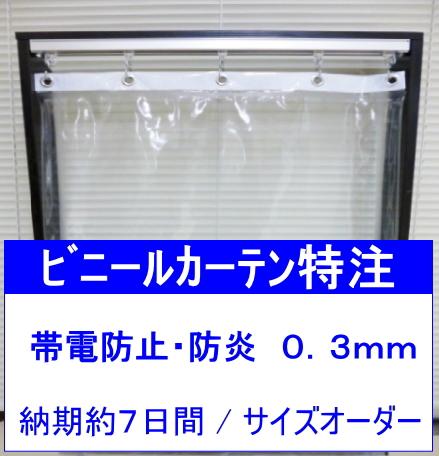 ビニールカーテン静電防止・帯電防止・防炎/0.3mm×幅351cm~530cm×高さH201cm~250cm/特注対応/クリーンブース用間仕切りに最適