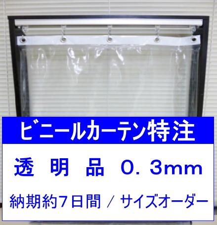 ビニールカーテン透明/0.3mm×幅351cm~440cm×高さH151cm~200cm ビニールシート透明 PVCカーテン オーダーカーテン 特注対応