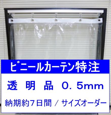 ビニールカーテン透明/0.5mm×幅261cm~350cm×高さH151cm~200cm ビニールシート透明 PVCカーテン オーダーカーテン 特注対応