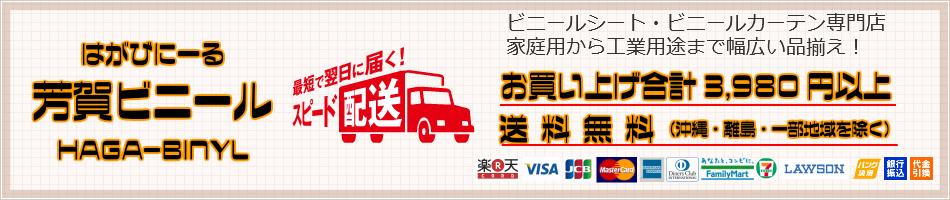 芳賀ビニール:ビニールシート・ビニールカーテンの専門店です!!
