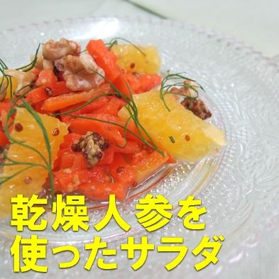 とよキッチンレシピ 乾燥人参とオレンジのサラダ 作り方 安値 乾燥人参 とよキッチン 乾燥野菜 情熱セール