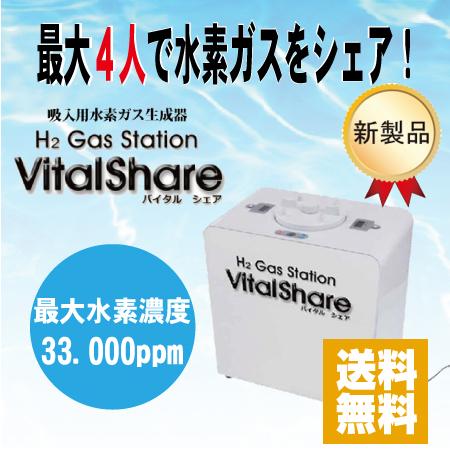 [最新機種]吸入用水素ガス生成器 VitalShare バイタルシェア【送料無料】