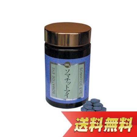 ソマチットアイ(ソマチット入りサプリ)【送料無料】