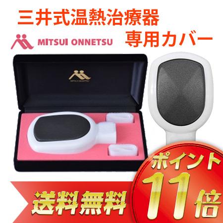 ナノカーボン温熱ヘッドカバー(三井式温熱治療器用)【送料無料】