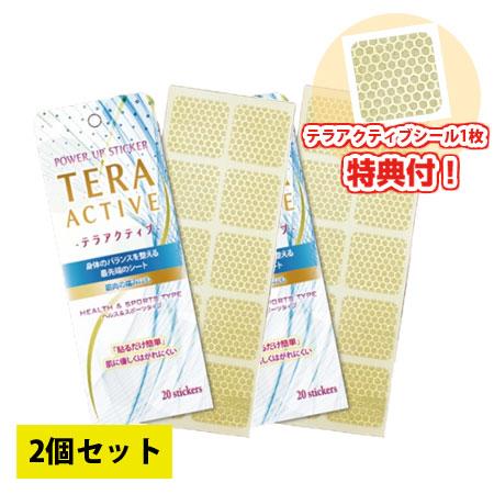 テラアクティブシール 30枚入×2個セット【テラアクティブシールプレゼント!】【送料無料】