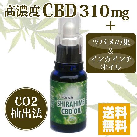 【SHIRAHIME CBD OIL 30ml (白姫CBDオイル) インカの力【送料無料】クルクミノイド配合