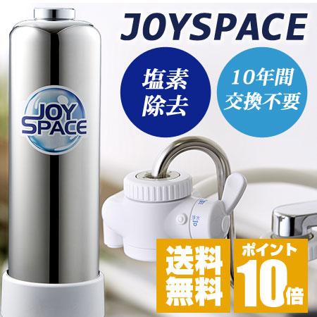 10年間カートリッジ交換不要の浄水器 JOYSPACE(ジョイスペース)【送料無料】