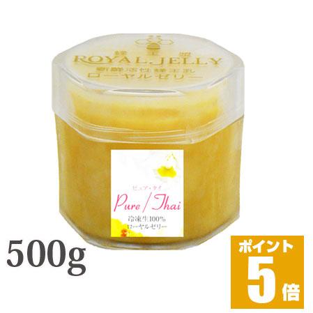 生ローヤルゼリー100% 「Pure Thai(ピュアタイ)」 500g 【冷凍】【代引き不可】【送料無料】