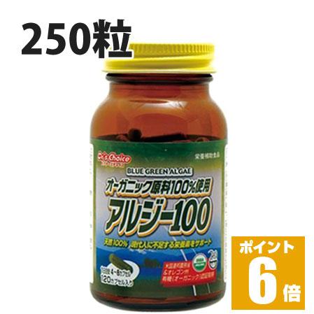 【大容量】アルジー100 250粒【送料無料】, ブランドショップ 還元屋:b2dd8c08 --- officewill.xsrv.jp