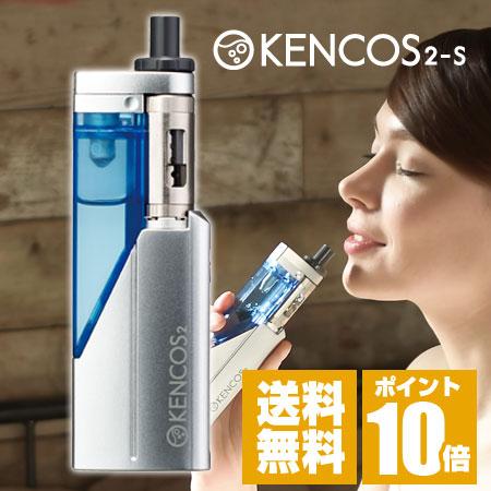 [最新機種]ポータブル水素ガス発生具 KENCOS2-S ケンコス ツーエス メタリックシルバー 【送料無料】