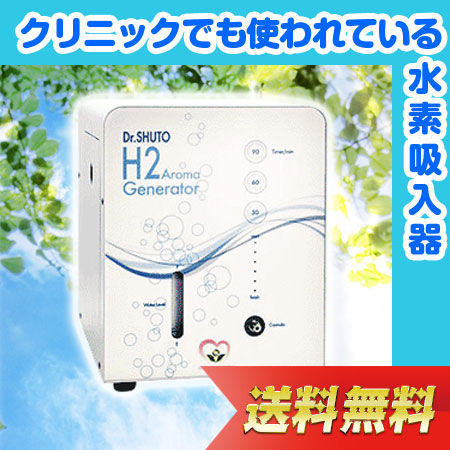 【分割払い可】H2 アロマジェネレーター 高濃度水素吸入【代引き不可・返品不可】