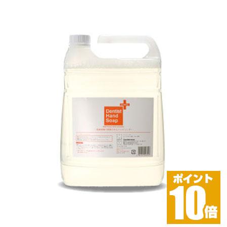 【送料無料】デンティストハンドソープ (5L詰替用)