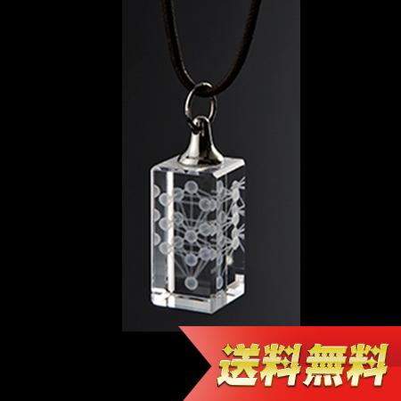 3Dカバラ・マスター・ペンダント【送料無料】