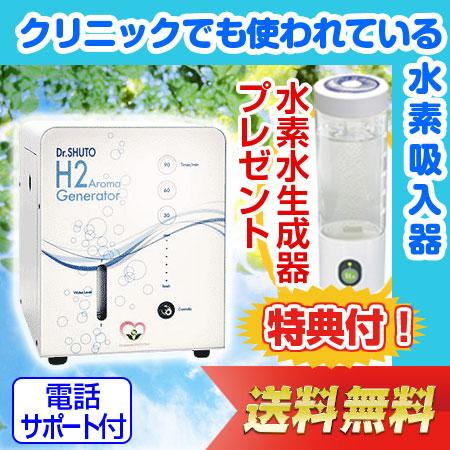 【分割払い可】【水素水生成器プレゼント!】H2アロマジェネレーター 高濃度水素吸入【代引き不可・返品不可】