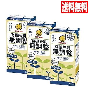 無添加 無調整 有機JAS 新色 大豆 の豊富な栄養をそのまま 有機大豆 高級 だけを使用し大豆本来のおいしさを追求した飲みやすい自然派志向の豆乳 豆乳 1000ml マルサンアイ 1 まとめ買い 000ml×18本 3ケース マルサン 有機豆乳 送料無料