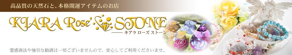 KIARA Rose-STONE:天然石(パワーストーン)・開運アイテム・護符(霊符)などを扱ってます。