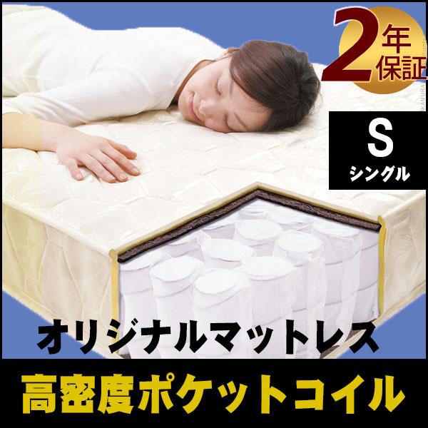 マットレス シングル ポケットコイルスプリング シングルマットレス 寝具 ベッド
