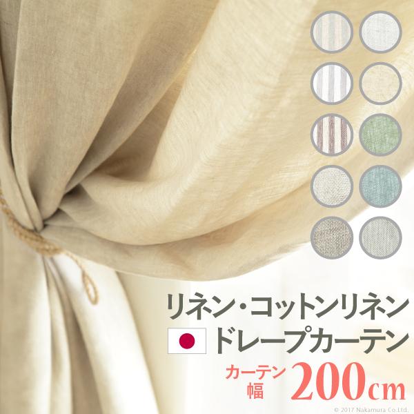 リネン コットンリネンカーテン 幅200cm 丈135~240cm ドレープカーテン 天然素材 日本製 10柄 新生活 引越し リフォーム リノベーション