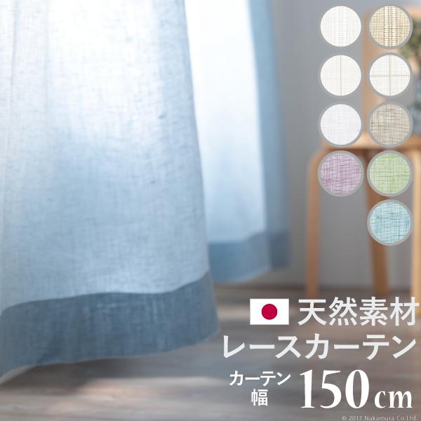 天然素材レースカーテン 幅150cm 丈133~238cm ドレープカーテン 綿100% 麻100% 日本製 9色 新生活 引越し リフォーム リノベーション