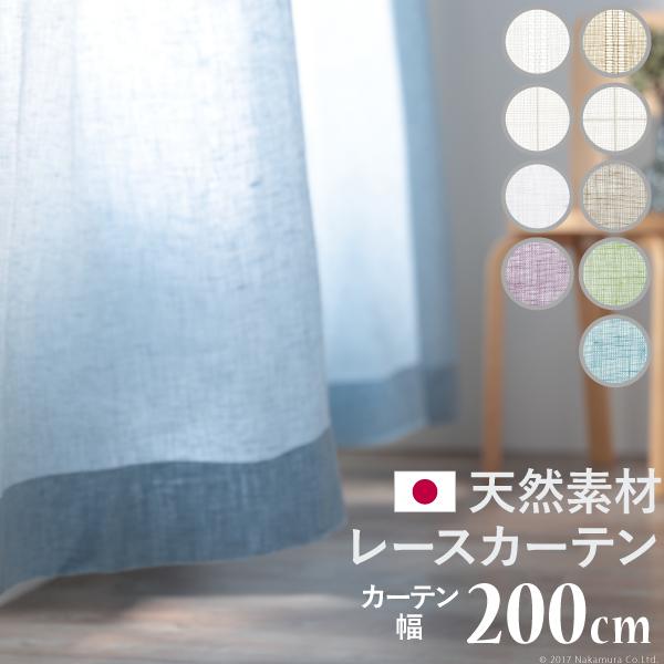 天然素材レースカーテン 幅200cm 丈133~238cm ドレープカーテン 綿100% 麻100% 日本製 9色 新生活 引越し リフォーム リノベーション