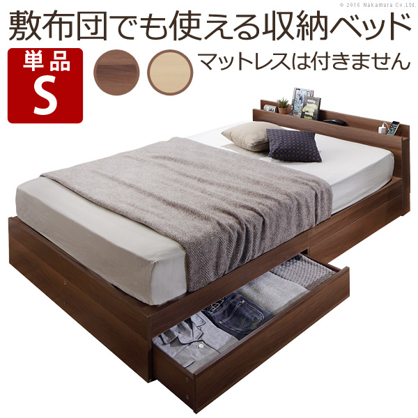 ベッド 引出付 シングル ベッドフレーム 収納付き アレン ロースタイル 木製 下収納 宮付き ヘッドボード付 引越し 新築 寝室