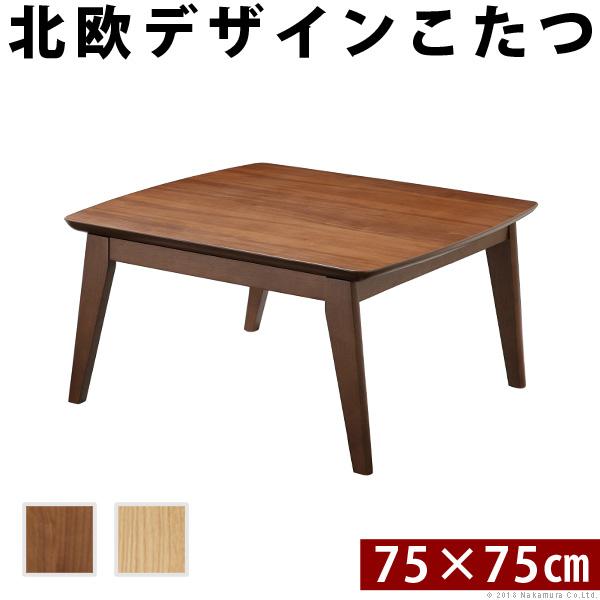こたつ コタツ 北欧 正方形 デザイン スクエア イーズ 75x75cm テーブル 座卓 おしゃれ リビングこたつ センターテーブル ソファテーブル リビングテーブル ローテーブル 天然木 ウォールナット オーク 新居 引越し 新生活