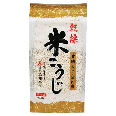 国産上質米を使用して 丁寧に作った米こうじです ☆岡山ブランド味噌まるみ麹本店製 テレビで話題 まるみ麹本店 捧呈 米こうじ 乾燥 500g