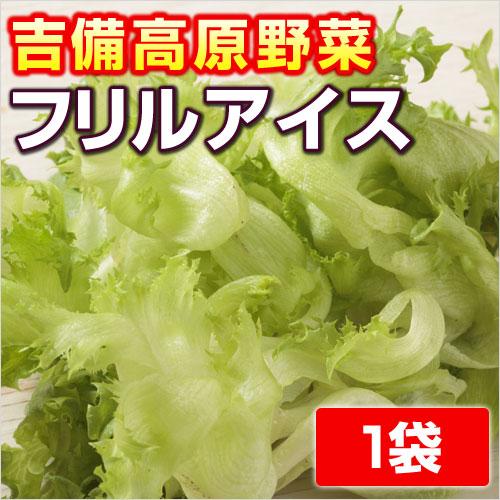 吉備高原の安全 新色追加 安心 新発売 美味しい野菜 フリルアイス 岡山県産
