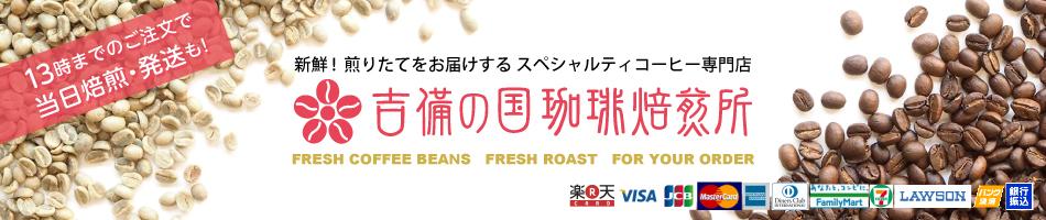 吉備の国珈琲焙煎所:ご注文ごとに焙煎、新鮮!スペシャルティコーヒー専門店