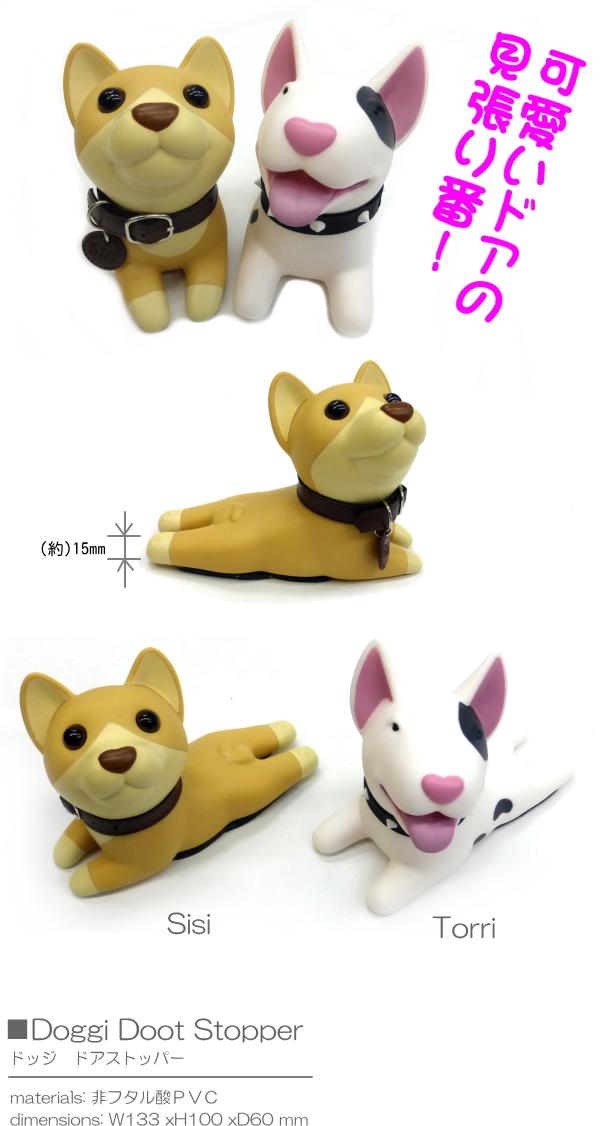 dojjidoasutoppa DoggiDoorStopper狗的制门器
