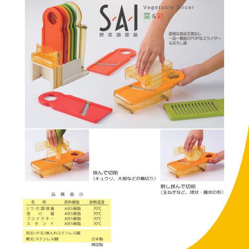 Vegetables cooking device SAI set slicer lowering device
