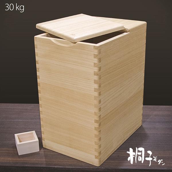 あす楽 送料無料 イシモク 桐の米びつ 30kg 日本製 桐子モダン 米櫃 こめびつ 米びつ 桐製 抗菌 防虫 調湿効果 お米を守る 美味しいご飯 シンプル おしゃれ ISHIMOKU