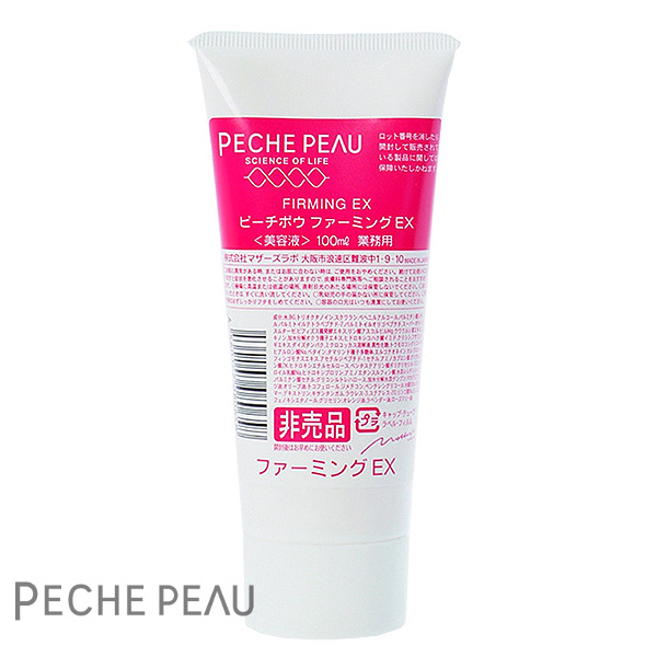 【信頼】 PECHE 業務用 PEAU ピーチポウ ファーミングEX ピーチポウ 100ml 100ml 業務用 美容液 日本製, ルスツムラ:34ccd778 --- canoncity.azurewebsites.net