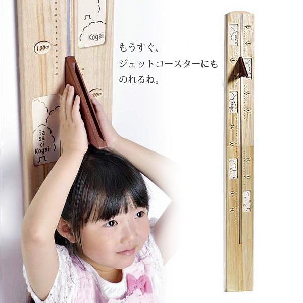 ササキ工芸 のびのび身長計 SCALE160 木製 子供 身長計測
