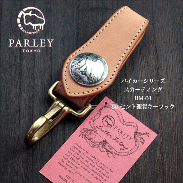 あす楽 送料無料 パーリィー PARLEY バイカーシリーズ スカーティング HM-01 50セント銀貨キーフック ヌメ革 エイジング レザー タンニンなめし牛革 メンズ キーホルダー