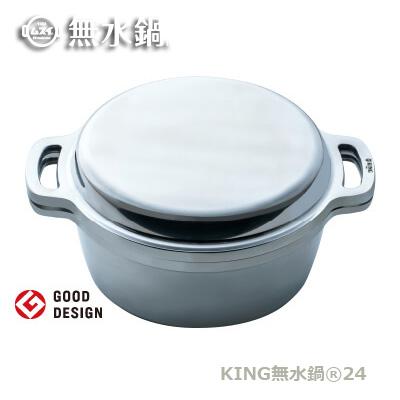 【送料無料】 ハルムスイ KING無水鍋 24cm 日本製 両手鍋 ガス IH対応