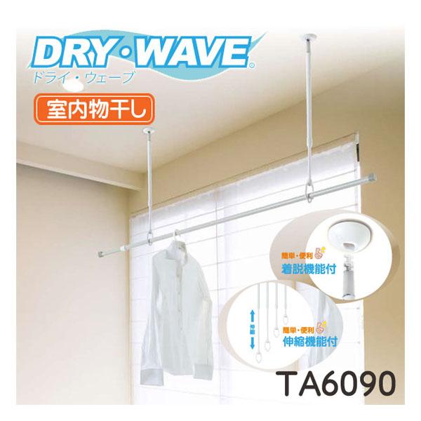 室内物干し ドライウェーブ DRY・WAVE TA6090 1本入り 天井吊下げ型室内物干し 上下伸縮 ロング ドライ・ウェーブ
