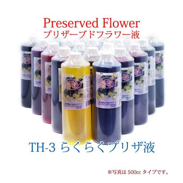 枯れないお花プリザーブドフラワーがつくれます枯れない花 プリザーブドフラワー フラワーリース 手作りフラワーブーケ アレンジメントフラワー 資材 TH-3 バラ用 限定特価 らくらくプリザ液 即納 500cc 着色液 花束