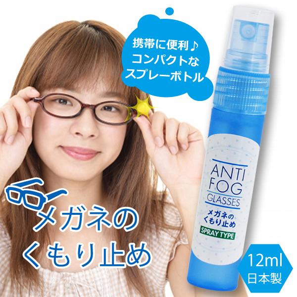 マスクをしても曇りにくい 激安卸販売新品 強力メガネのくもり止め メガネ 曇り止め スプレー 市場 12ml 強力 日本製 めがね メガネくもり止め めがねのくもり止め