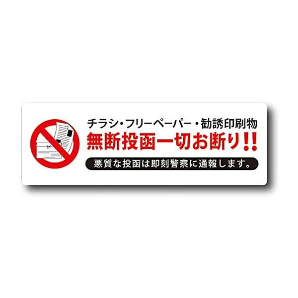ご予約品 勧誘印刷物の無断投函防止に 日本製 チラシ お断り ステッカー マグネット 40×120mm 横タイプ 屋外用 1枚入り 激安通販