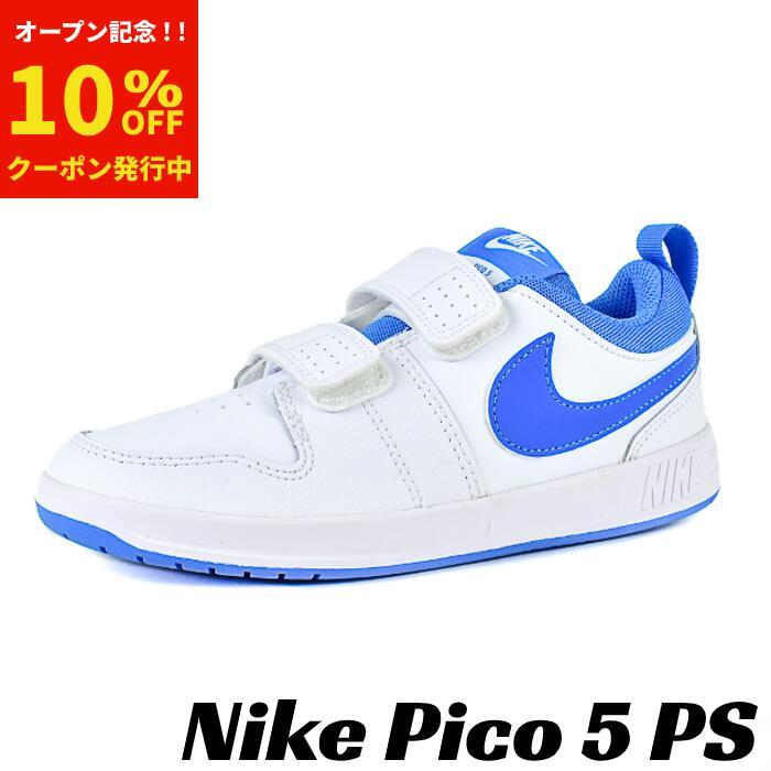 3980円以上で送料無料 クーポンでさらにお得 オープン記念 10%割引 Nike Pico 5 PS ナイキ スニーカー キッズ 06OK-AR4161-103 日本正規品 最安値 AR4161-103 ベビーシューズ ピコ