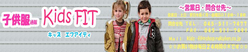 Kids FIT:ハンドメイド子供服からプチプライスなカジュアル服を扱う子供服専門店です