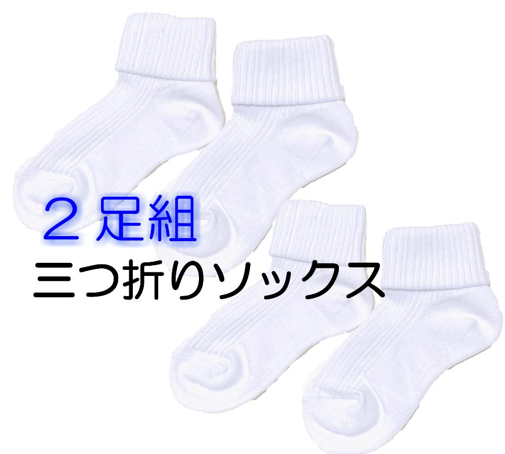 シンプルな三つ折りソックスです 2足組でお買い得 三つ折りスクールソックス 白 日本製2足組17-18 3つ折り メーカー再生品 みつおり NEW 19-20 メール便2組まで 21-22センチ